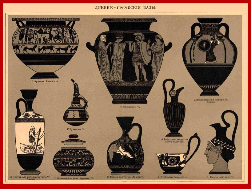 Иллюстративный материал по Истории Древнего мира