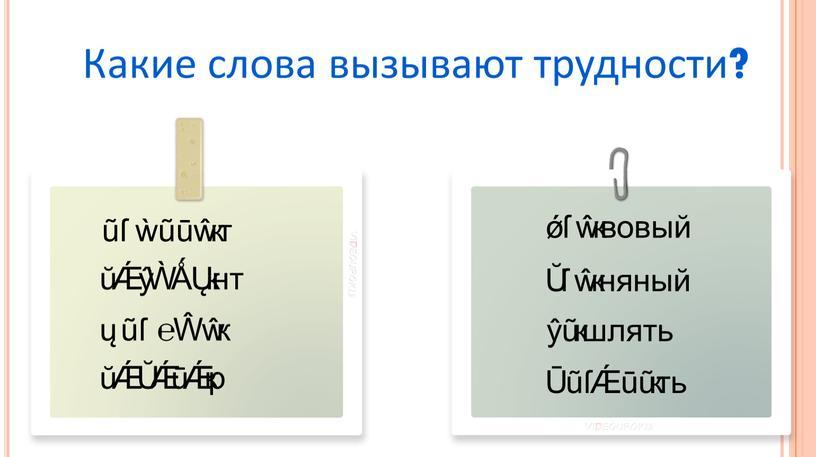 Какие слова вызывают трудности? докуме́нт алфави́т жалюзи́ догово́р сли́вовый гли́няный ка́шлять балова́ть
