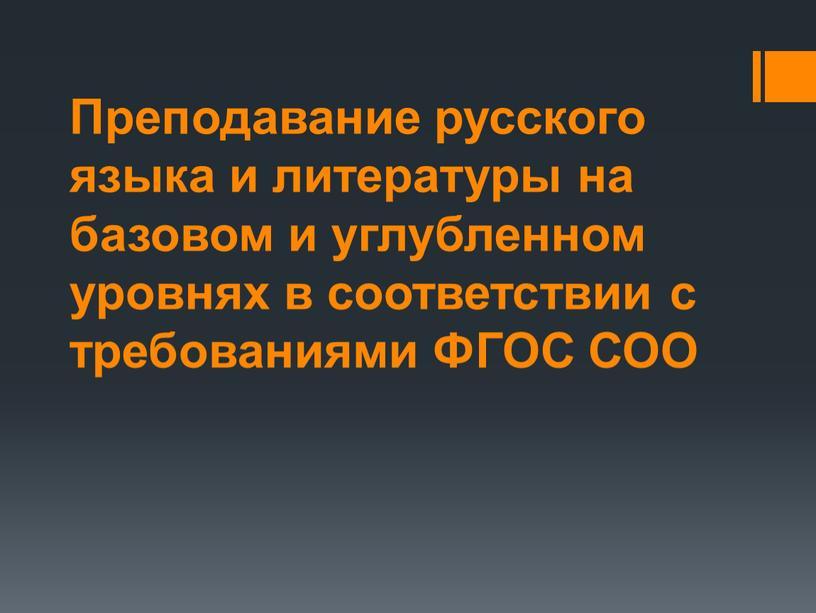 Преподавание русского языка и литературы на базовом и углубленном уровнях в соответствии с требованиями