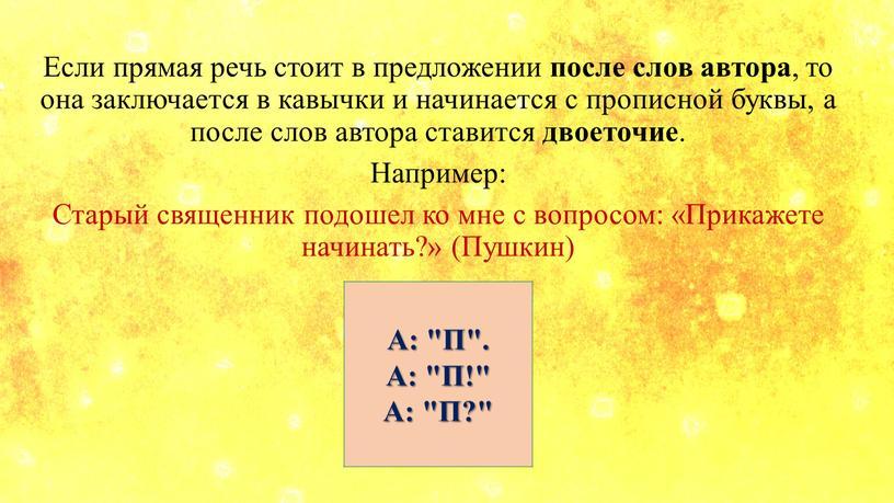Если прямая речь стоит в предложении после слов автора , то она заключается в кавычки и начинается с прописной буквы, а после слов автора ставится…