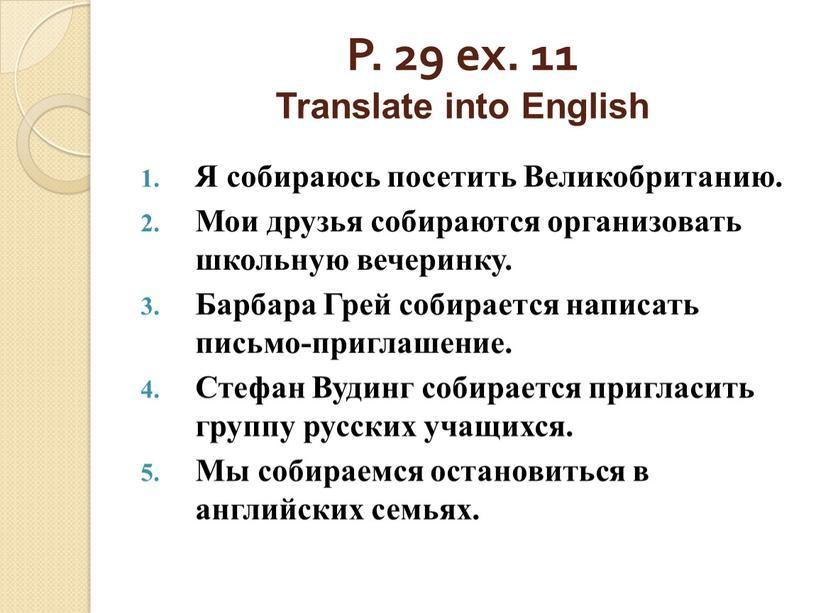 P. 29 ex. 11 Translate into English
