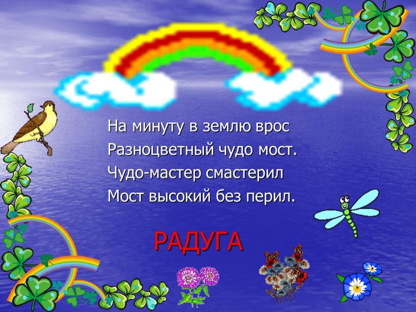 РАДУГА На минуту в землю врос Разноцветный чудо мост