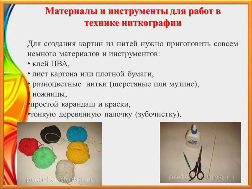 Материалы и инструменты для работ в технике ниткографии