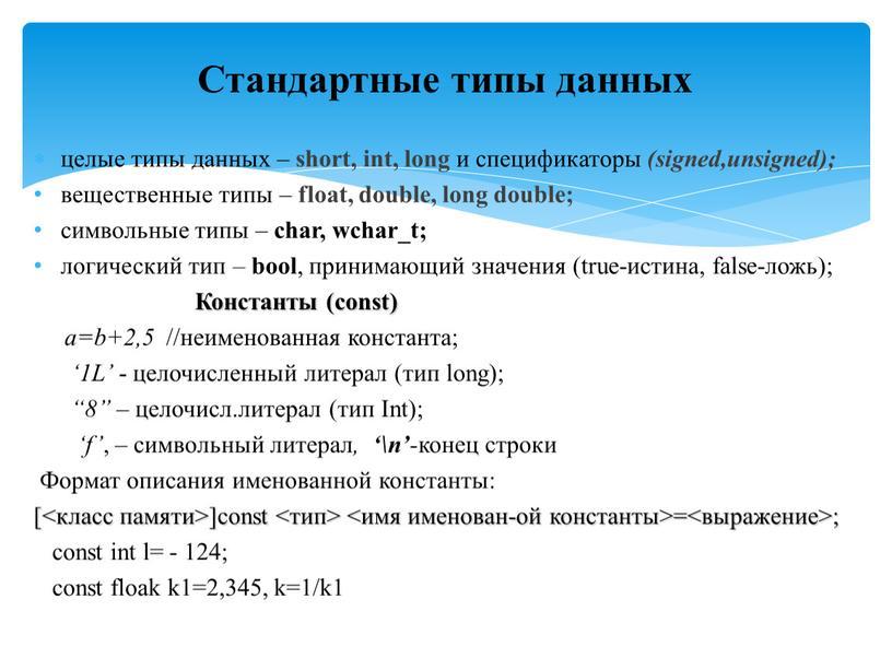 """Константы (const) a=b+2,5 //неименованная константа; '1L' - целочисленный литерал (тип long); """"8"""" – целочисл"""