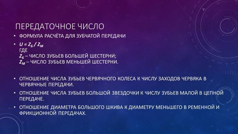 Передаточное число ФОРМУЛА РАСЧЁТА
