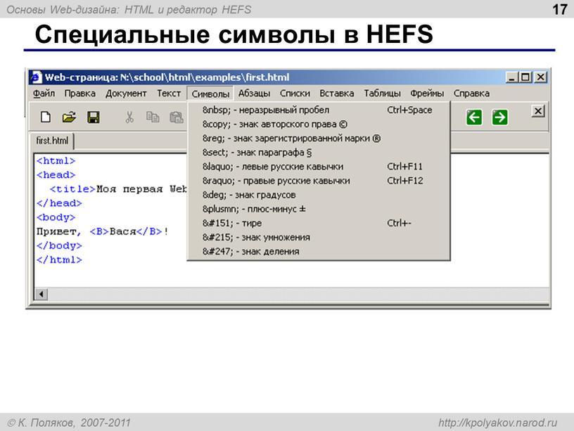 17 Специальные символы в HEFS
