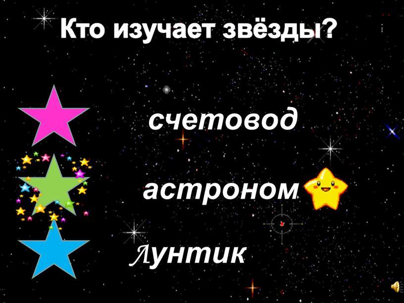 8 счетовод 8 астроном Л унтик