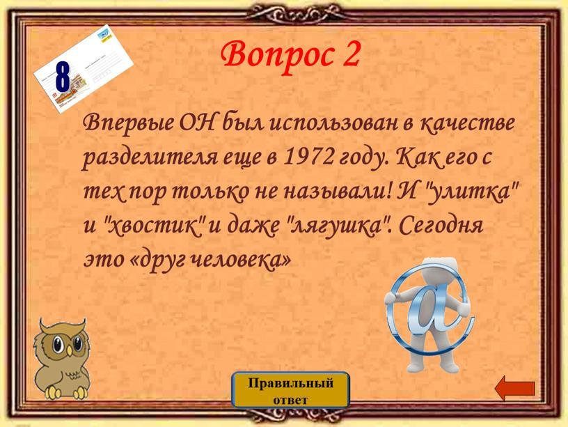 Вопрос 2 Впервые ОН был использован в качестве разделителя еще в 1972 году