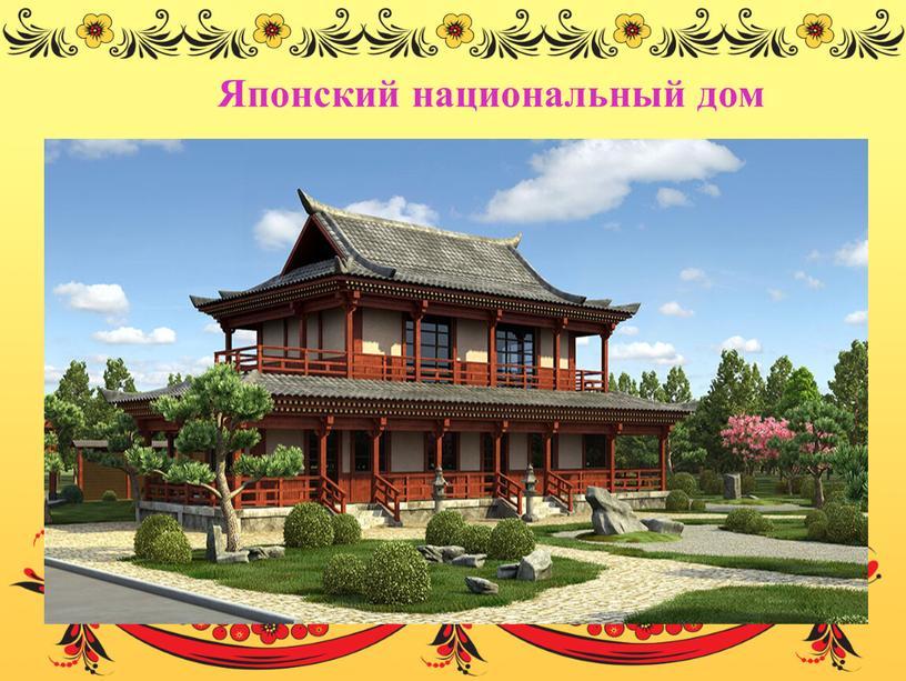 Японский национальный дом