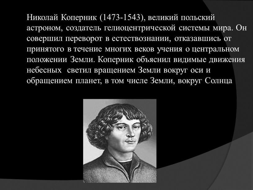 Николай Коперник (1473-1543), великий польский астроном, создатель гелиоцентрической системы мира