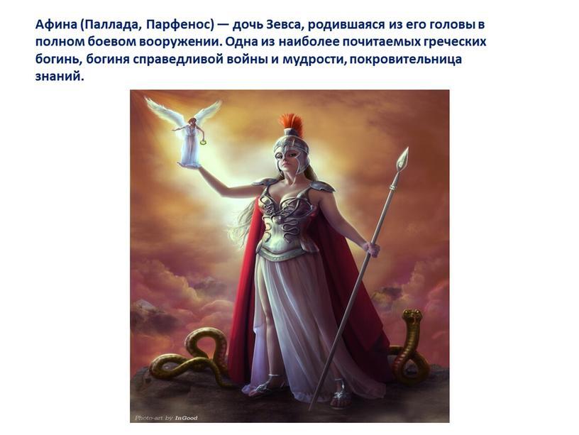 Афина (Паллада, Парфенос) — дочь