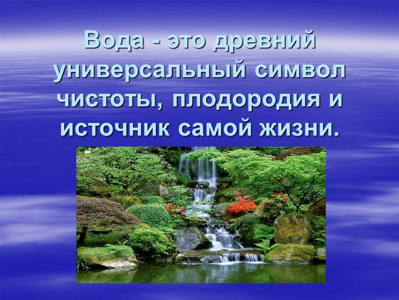 Вода - это древний универсальный символ чистоты, плодородия и источник самой жизни