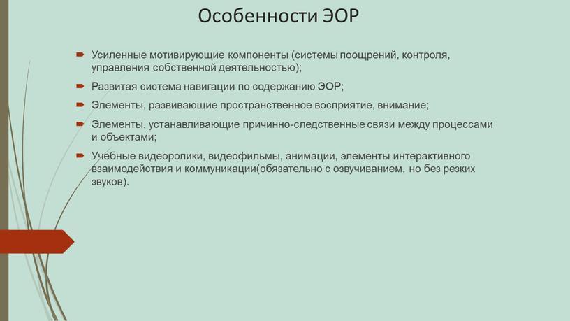 Особенности ЭОР Усиленные мотивирующие компоненты (системы поощрений, контроля, управления собственной деятельностью);
