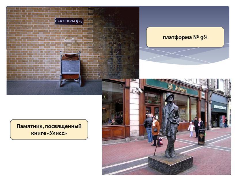 Памятник, посвященный книге «Улисс» платформа № 9¾