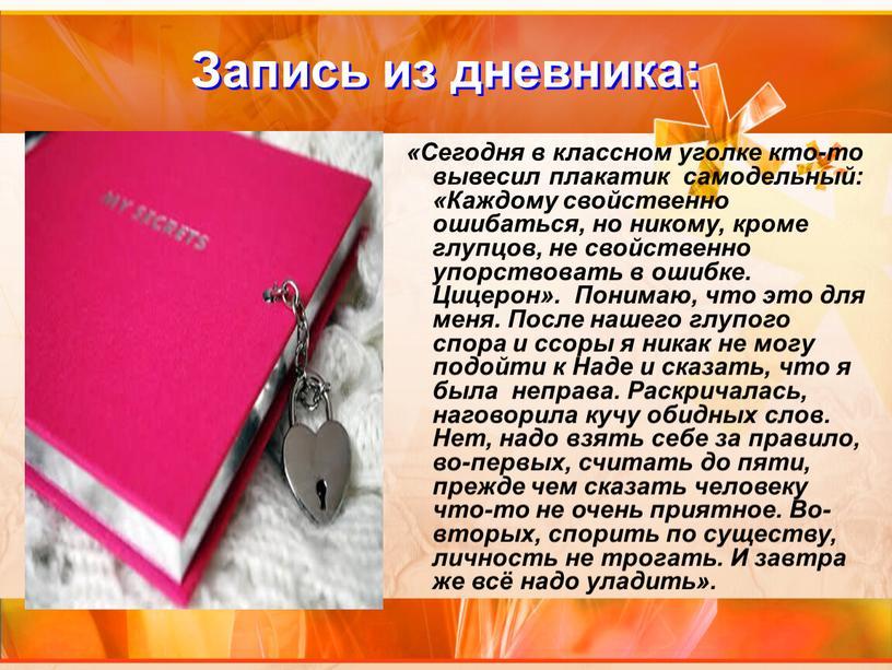 Запись из дневника: «Сегодня в классном уголке кто-то вывесил плакатик самодельный: «Каждому свойственно ошибаться, но никому, кроме глупцов, не свойственно упорствовать в ошибке