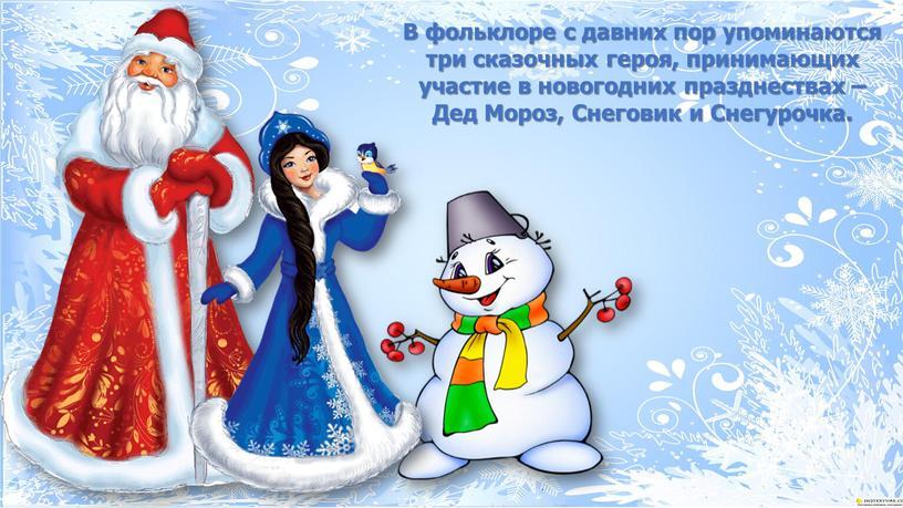 В фольклоре с давних пор упоминаются три сказочных героя, принимающих участие в новогодних празднествах –