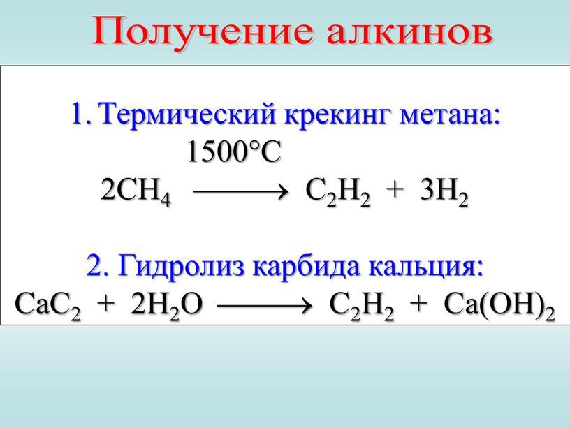 Термический крекинг метана: 1500С 2СН4 