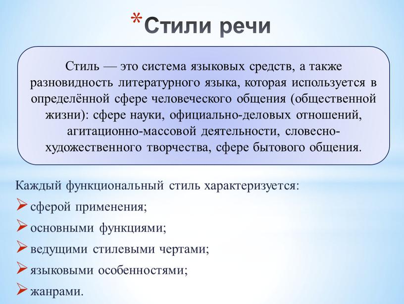 Стили речи Каждый функциональный стиль характеризуется: сферой применения; основными функциями; ведущими стилевыми чертами; языковыми особенностями; жанрами