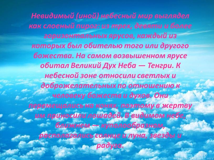 Невидимый (иной) небесный мир выглядел как слоеный пирог: из трех, девяти и более горизонтальных ярусов, каждый из которых был обителью того или другого божества