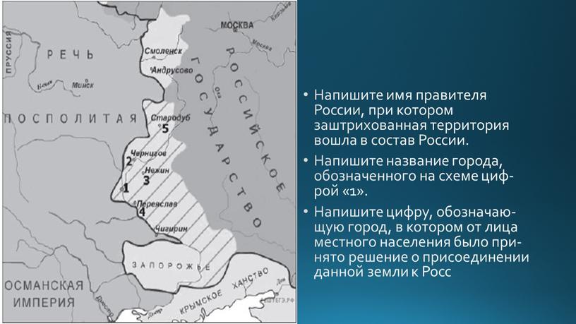 Напишите имя правителя России, при котором заштрихованная территория вошла в состав