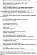 Примерные темы исследовательских работ по русскому языку в 11 классе.