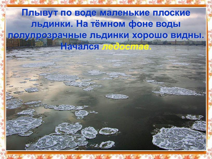Плывут по воде маленькие плоские льдинки
