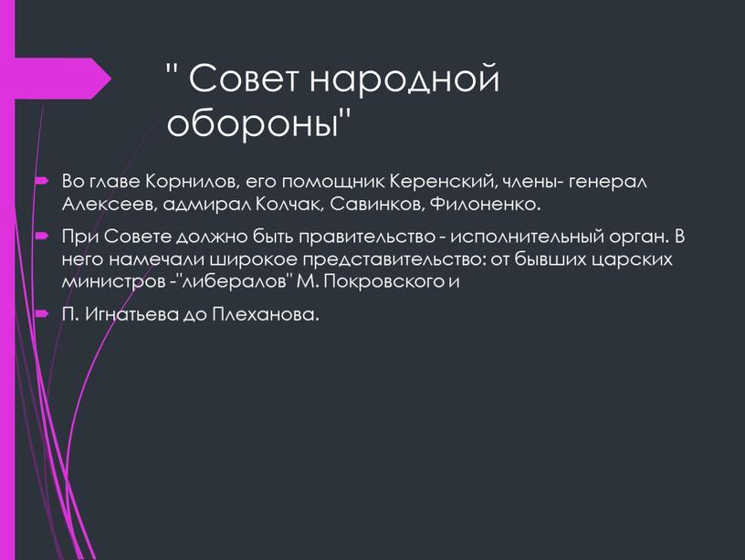 """Совет народной обороны"""" Во главе"""