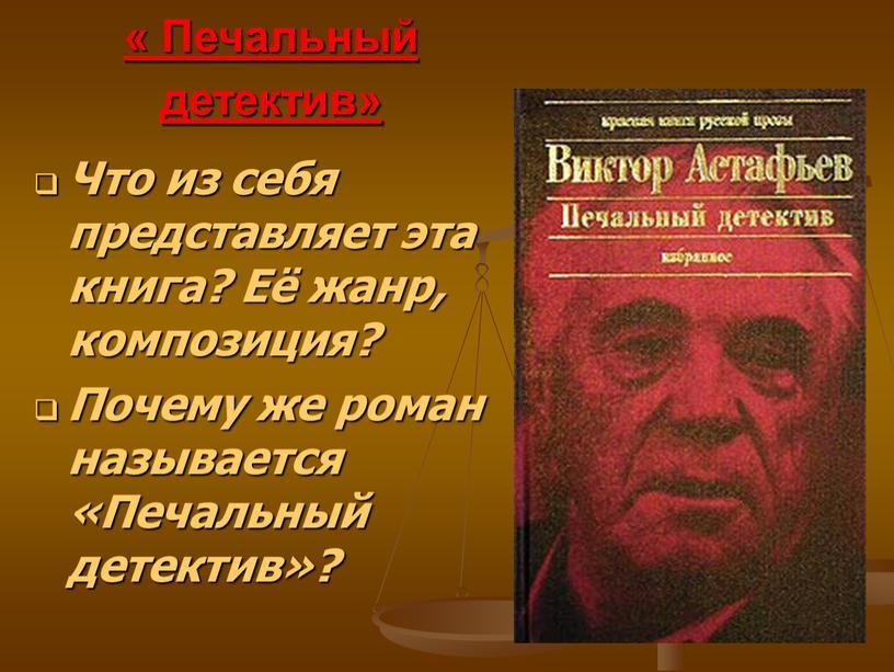 Печальный детектив» Что из себя представляет эта книга?