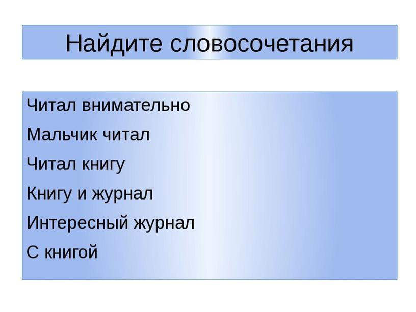 """Урок русского языка """"Словосочетания"""" (презентация)"""