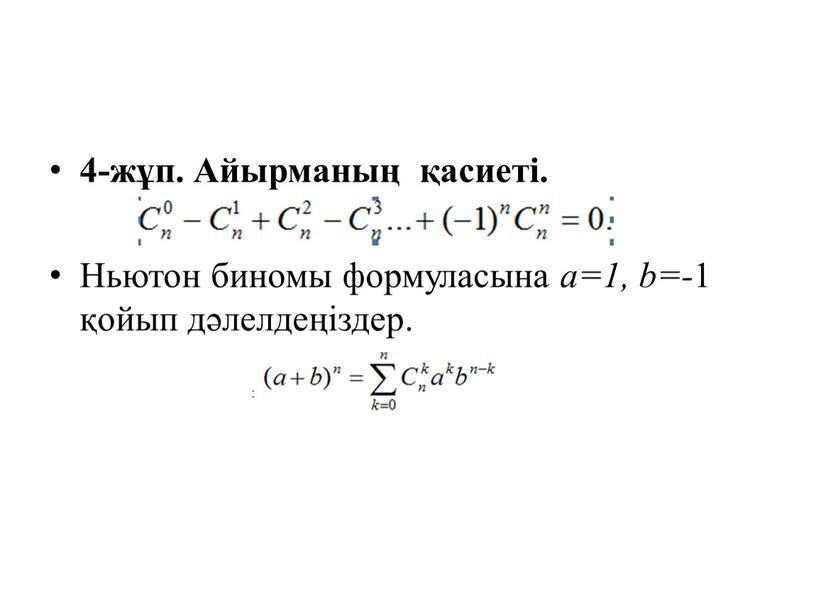 Айырманың қасиеті. Ньютон биномы формуласына а=1, b=- 1 қойып дәлелдеңіздер