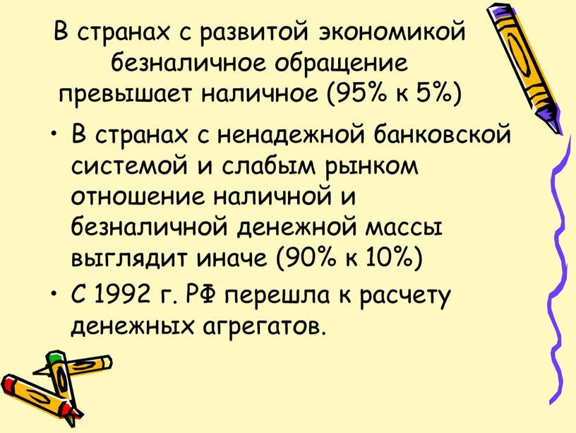 В странах с развитой экономикой безналичное обращение превышает наличное (95% к 5%)