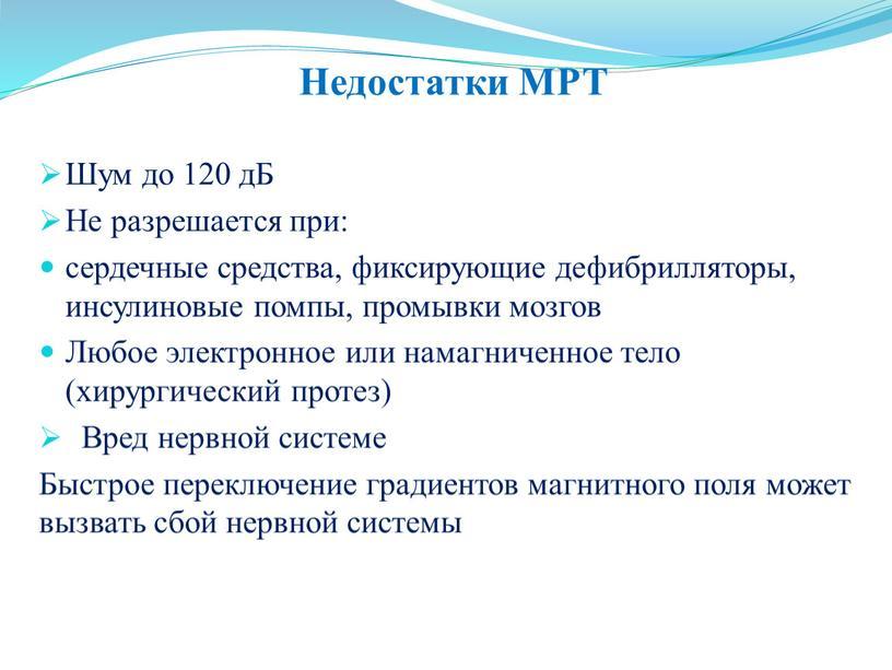 Шум до 120 дБ Не разрешается при: сердечные средства, фиксирующие дефибрилляторы, инсулиновые помпы, промывки мозгов