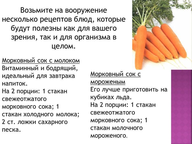 Возьмите на вооружение несколько рецептов блюд, которые будут полезны как для вашего зрения, так и для организма в целом