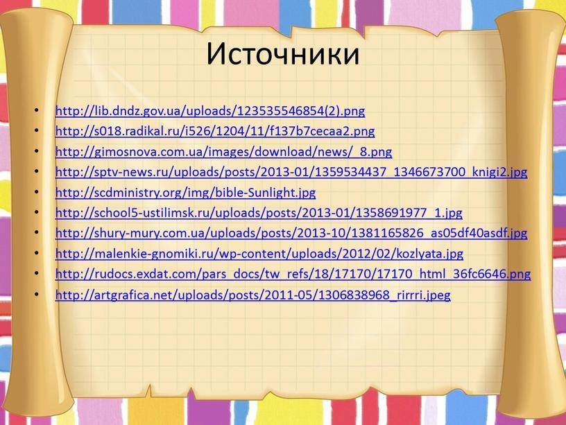 Источники http://lib.dndz.gov.ua/uploads/123535546854(2)