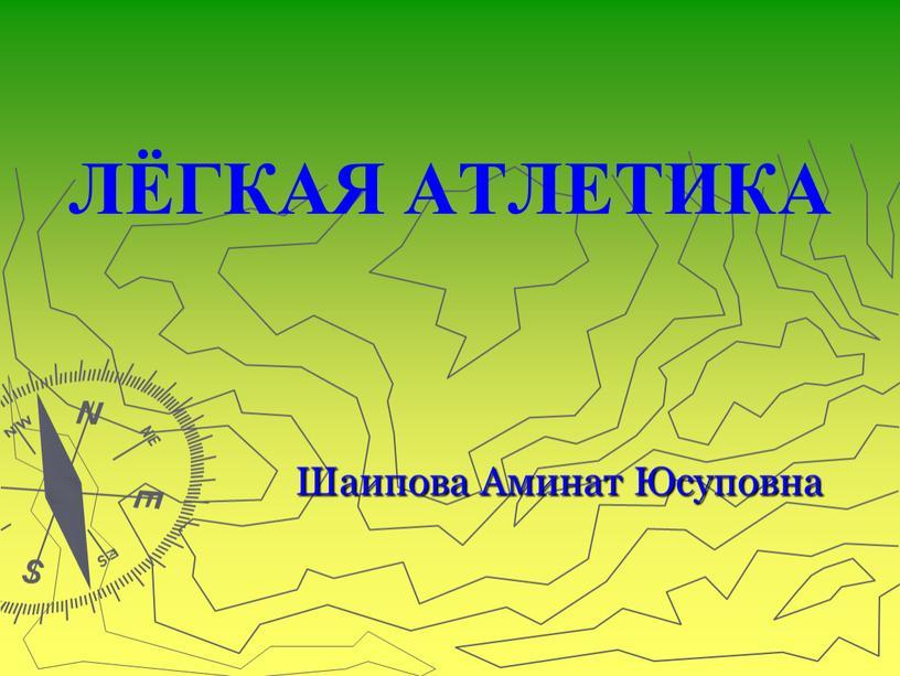 ЛЁГКАЯ АТЛЕТИКА Шаипова Аминат