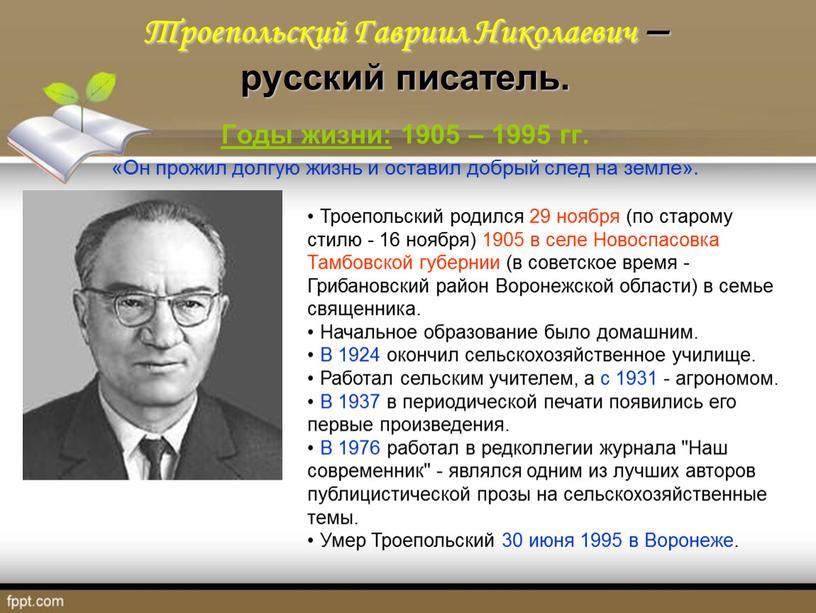 Троепольский Гавриил Николаевич – русский писатель