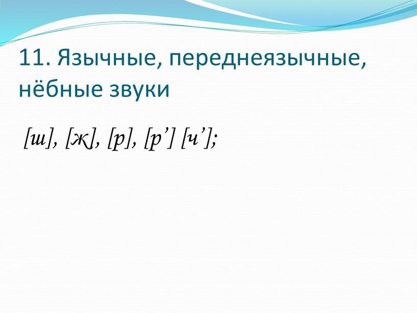 Язычные, переднеязычные, нёбные звуки [ш], [ж], [р], [р'] [ч'];