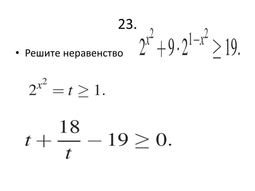 23. Решите неравенство