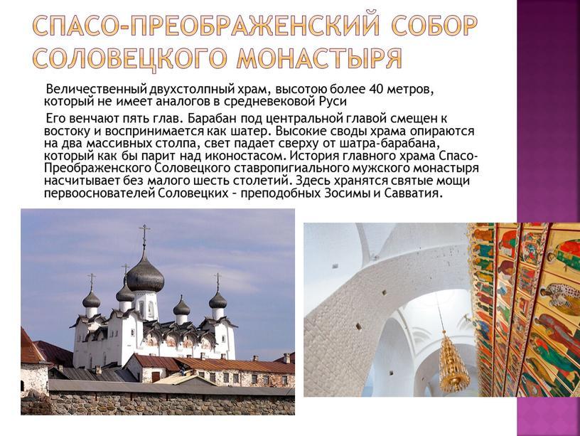 Спасо-Преображенский собор Соловецкого монастыря