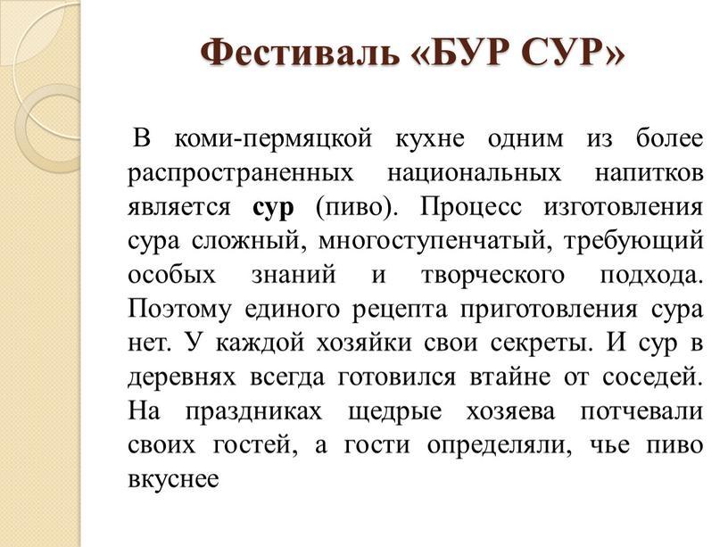 Фестиваль «БУР СУР» В коми-пермяцкой кухне одним из более распространенных национальных напитков является сур (пиво)