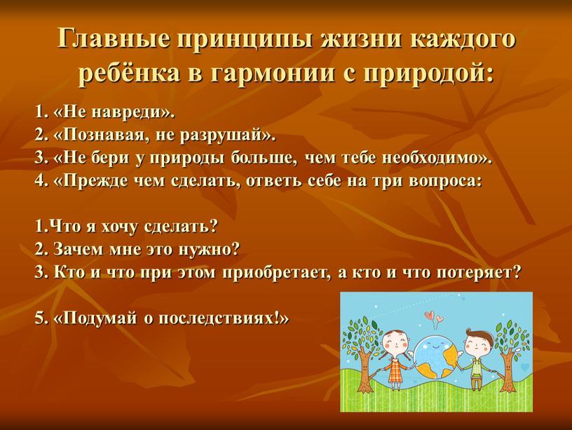 Главные принципы жизни каждого ребёнка в гармонии с природой: 1