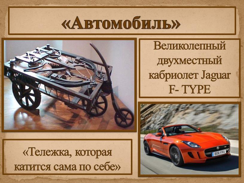 Автомобиль» Великолепный двухместный кабриолет