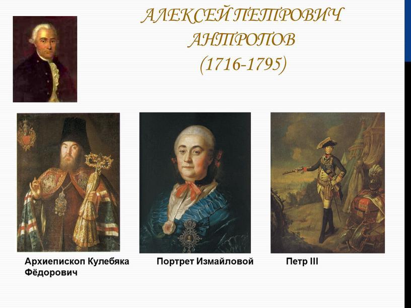 Алексей Петрович Антропов (1716-1795)