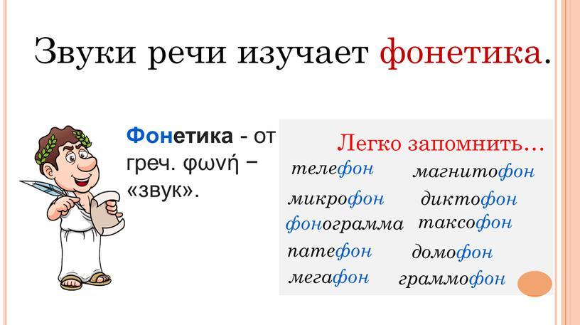 Звуки речи изучает фонетика. Фонетика - от греч