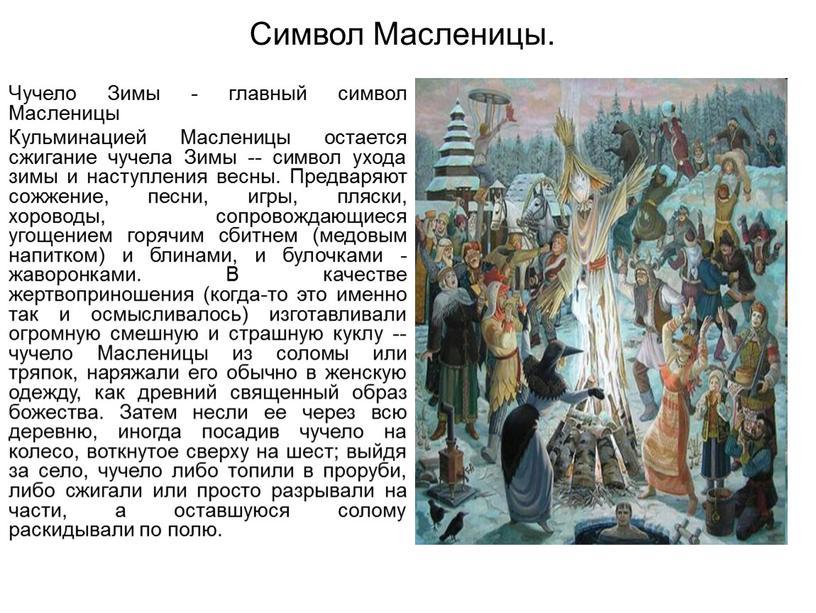 Символ Масленицы. Чучело Зимы - главный символ
