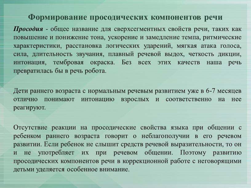 Формирование просодических компонентов речи