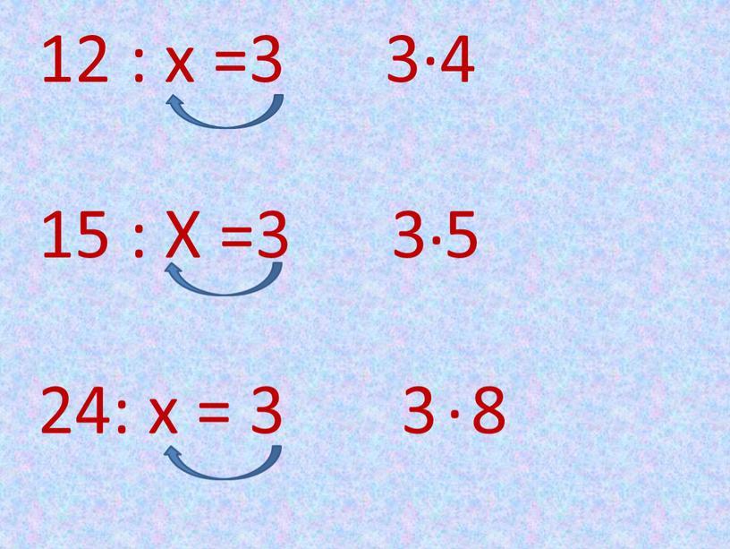 Х =3 3 5 24: х = 3 3 8