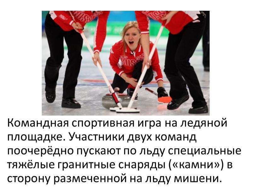 Командная спортивная игра на ледяной площадке