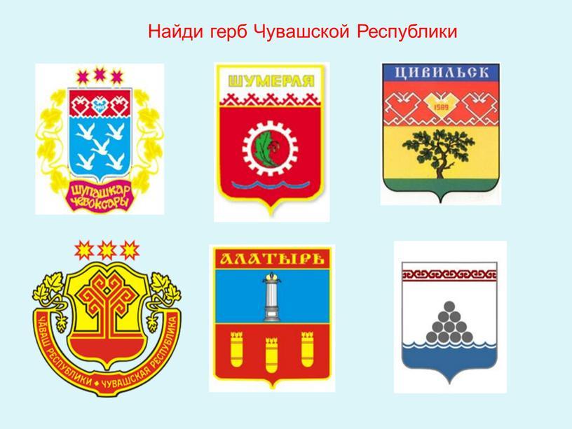 Найди герб Чувашской Республики