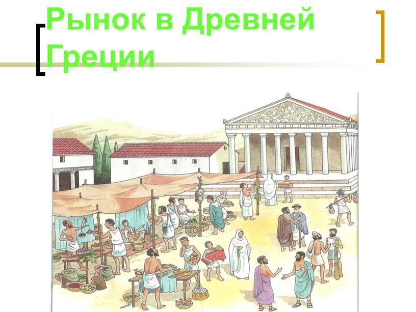 Рынок в Древней Греции